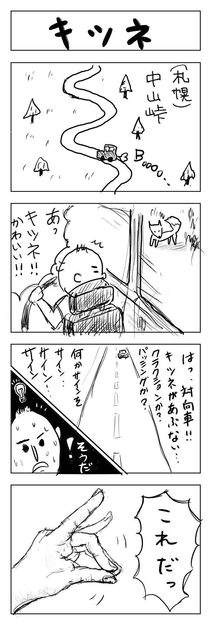 峠 天気 中山