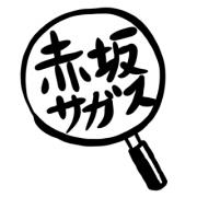 赤坂サガス