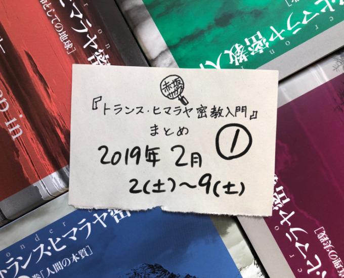 『トランス・ヒマラヤ密教入門』