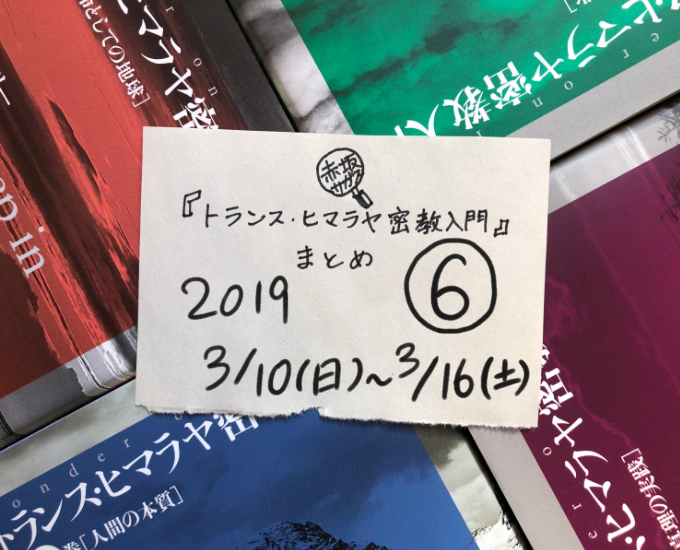 トランス・ヒマラヤ密教入門