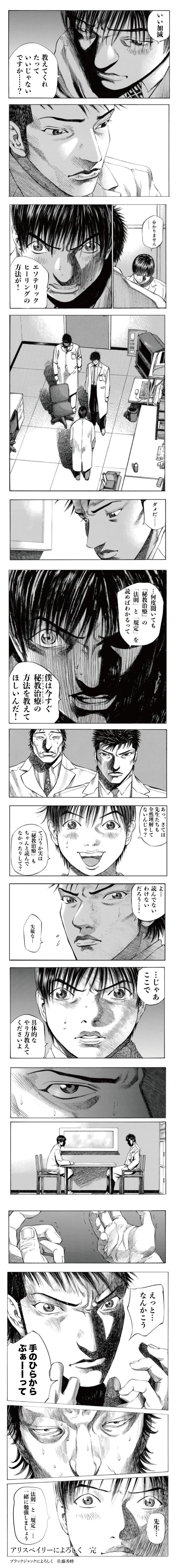 アリスベイリーによろしく(第11話)