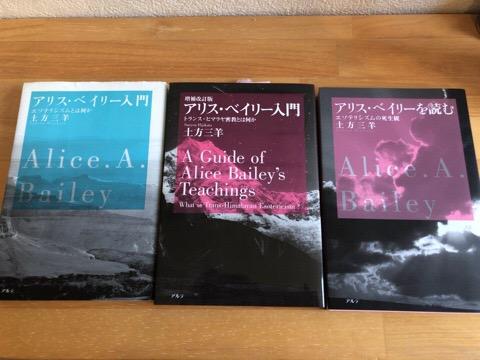 アリス・ベイリー入門、アリス・ベイリーを読む