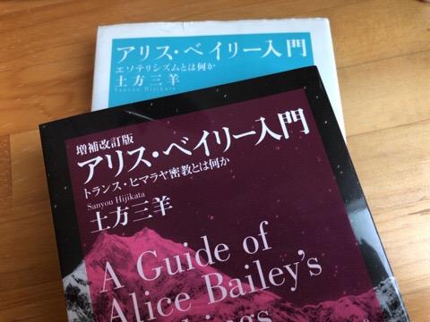 アリス・ベイリー入門(増補改訂版)