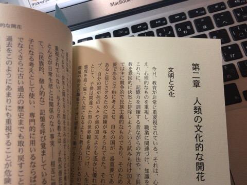 読書マラソン『新しい時代の教育』