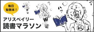毎日秘教本!アリスベイリー読書マラソン