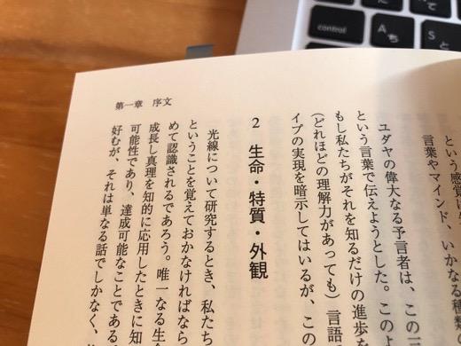 アリスベイリー読書マラソン『秘教心理学』