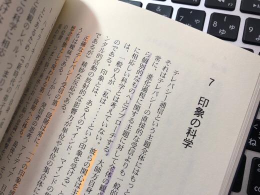 読書マラソン『テレパシーとエーテル体』