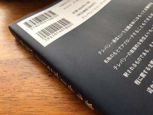 アリスベイリー読書マラソン『テレパシーとエーテル体』