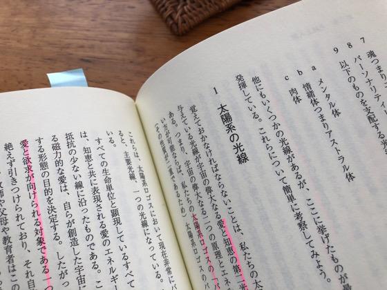 毎日秘教本!アリスベイリー読書マラソン『秘教心理学』